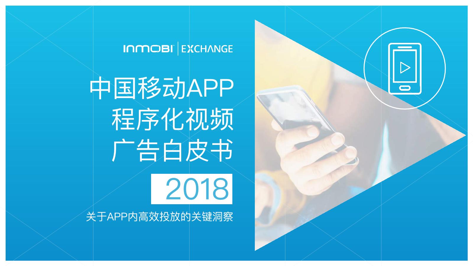 InMobi-2018中国移动APP程序化视频广告白皮书