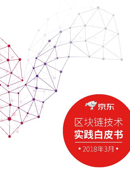 京东-2018京东区块链技术白皮书