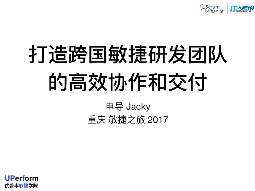 申健-打造跨国敏敏捷研发团队的高效协作及交付