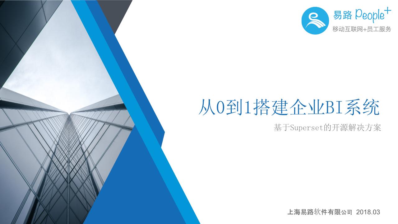 易路-从0到1搭建企业BI系统
