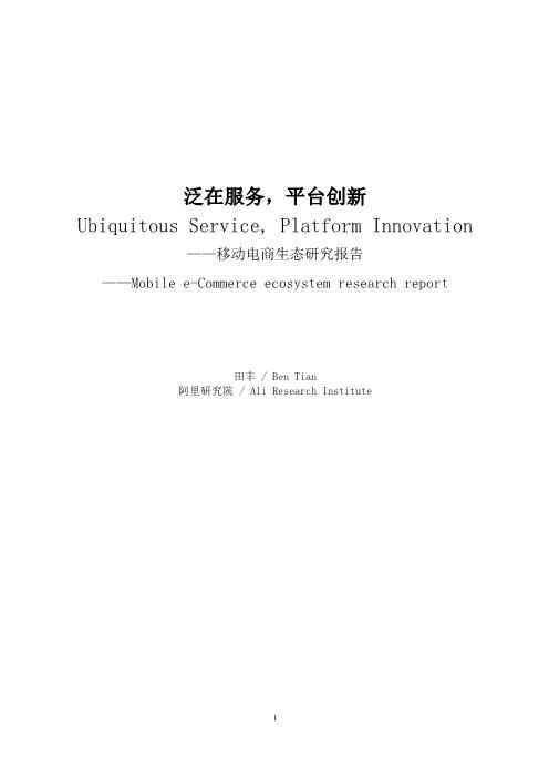 田丰-2017移动电商生态研究报告
