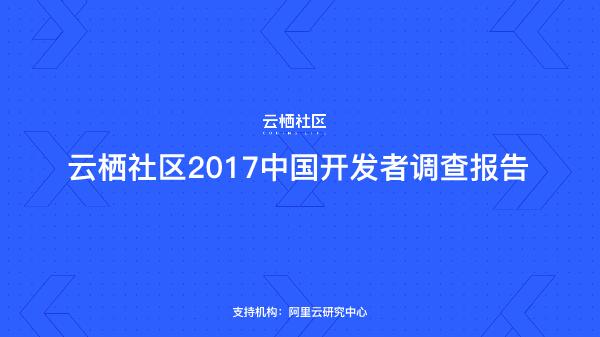 云栖社区-2017中国开发者调查报告