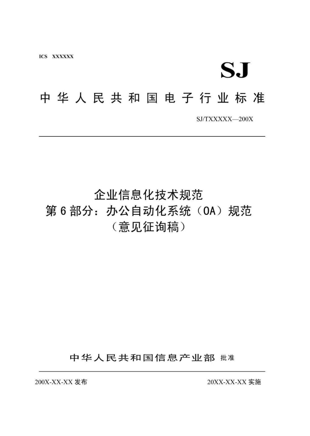 -办公自动化系统(OA)规范