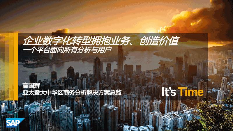 高国辉-数字化转型拥抱业务、创造价值