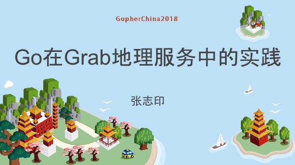 张志印-Go在Grab地理服务中的实践