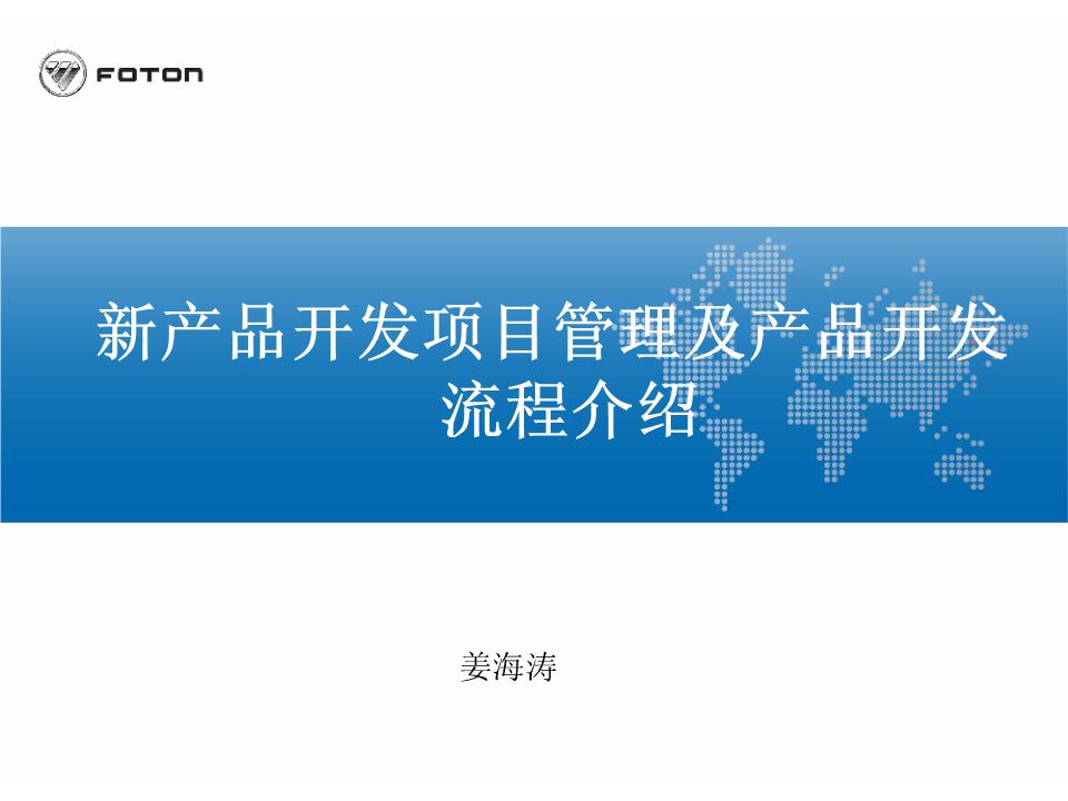 姜海涛-新产品开发项目管理及产品开发流程