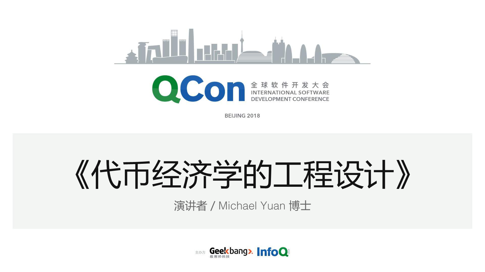 Michael Yuan-如何解决区块链的技术挑战