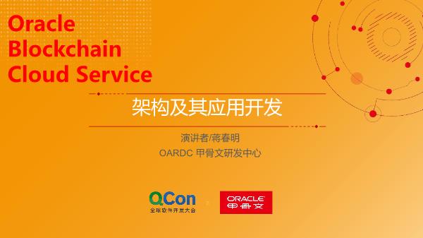 蒋春明-Oracle区块链架构及其应用开发