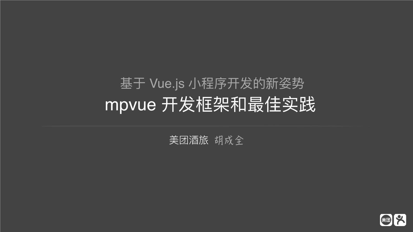 胡成全-小程序开发的新姿势  mpvue开发框架和最佳实践