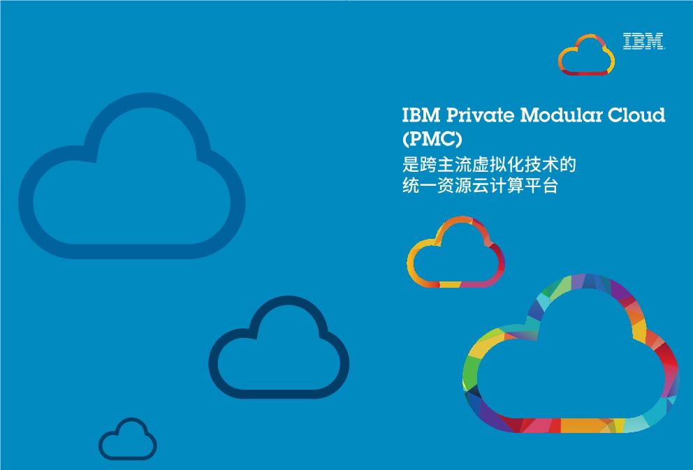 -IBM 模块化云管理平台