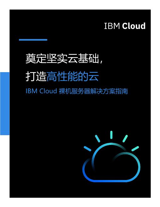 -IBM 公有云裸机服务器解决方案指南