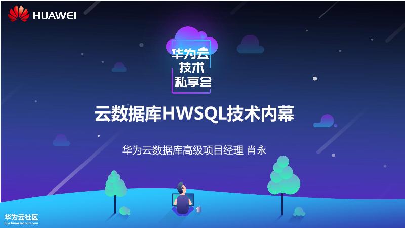 肖永-云数据库HWSQL技术内幕