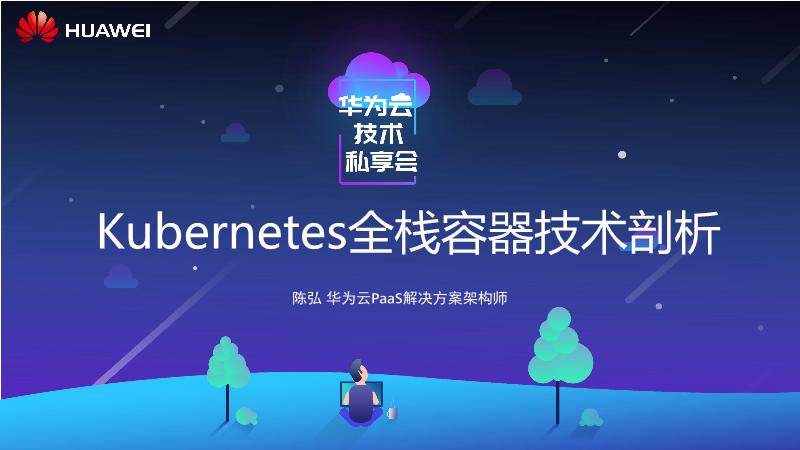 陈弘-Kubernetes全栈容器技术剖析