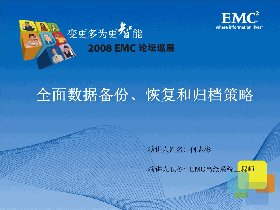 何志彬-EMC全面数据备份、恢复和归档策略