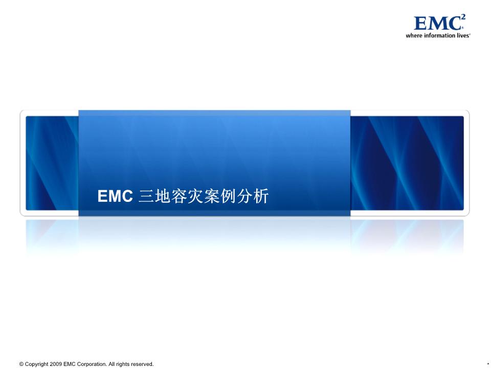 -EMC三地容灾案例分析