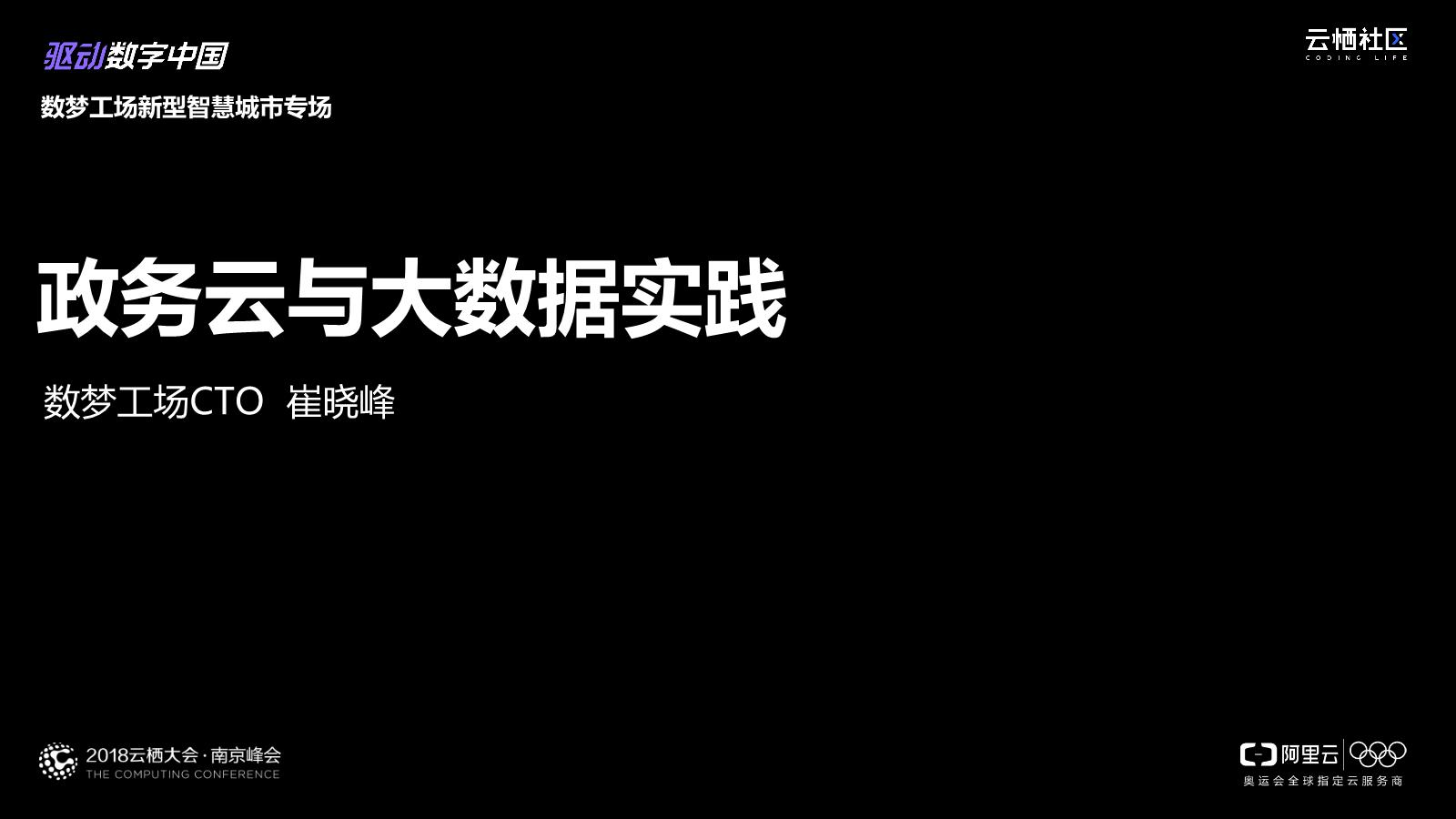崔晓峰-政务云与大数据实践