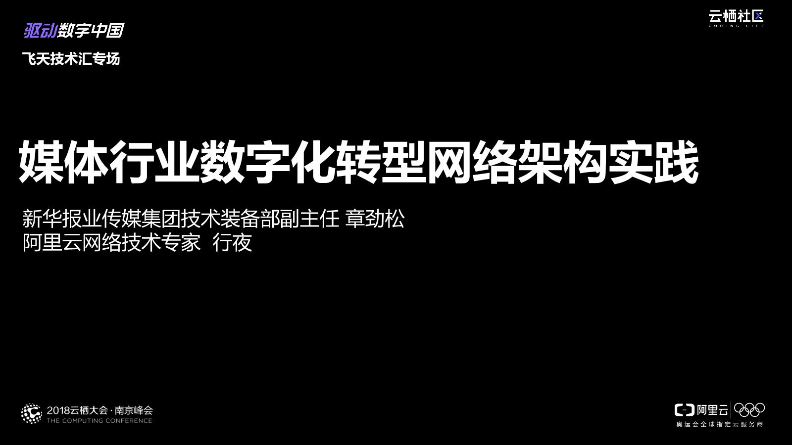 胡茂庐-媒体行业数字化转型网络架构实践