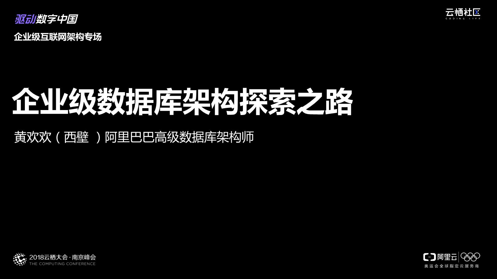 黄欢欢-企业级数据库架构探索之路