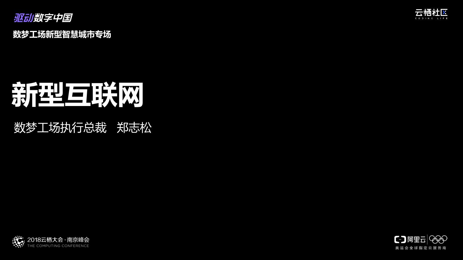 郑志松-新型互联网