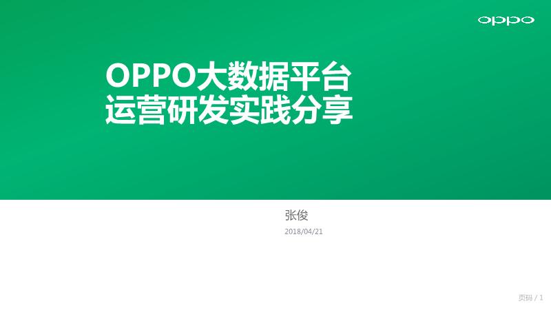 张俊-OPPO大数据平台运营研发实践