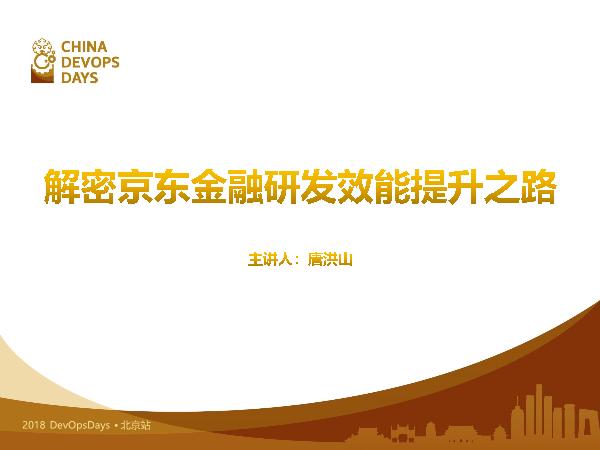 -解密京东金融研发效能提升之路