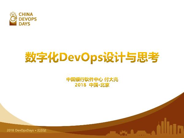 -数字化DevOps设计与思考