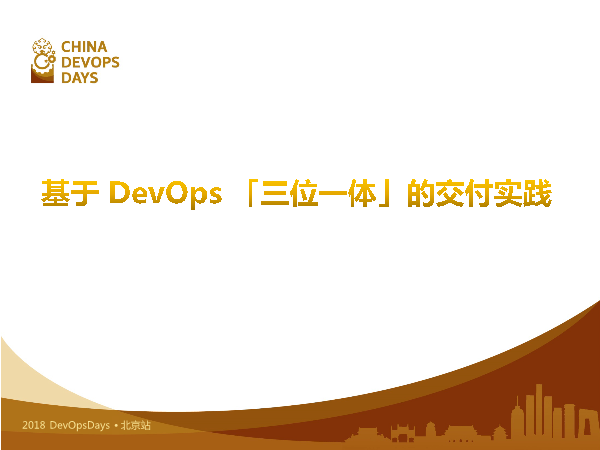 -基于DevOps体系的交付团队实践