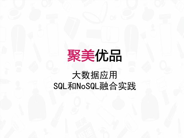 王刚-大数据应用SQL和NoSQL融合实践