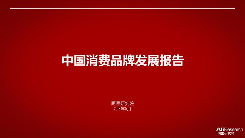 阿里研究院-中国消费品牌发展报告
