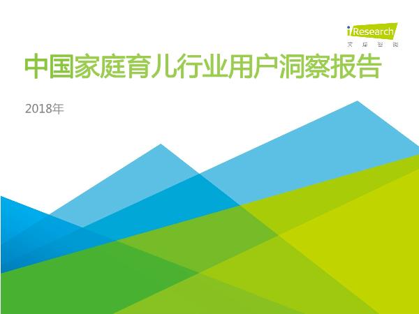 艾瑞-2018年中国家庭育儿行业用户洞察报告
