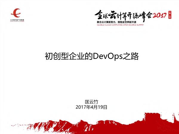 匡云竹-初创型企业的DevOps之路