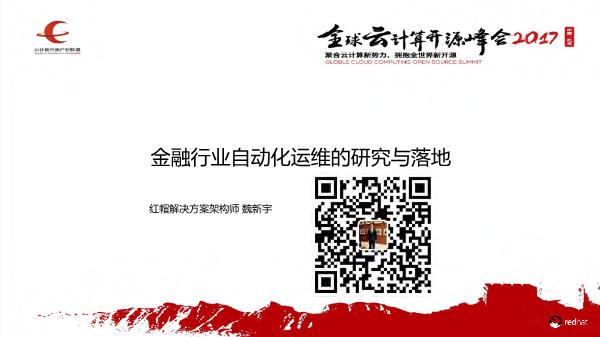 魏新宇-金融行业自动化运维的研究与落地