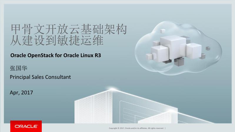 张国华-甲骨文开放云基础架构从建设到运维