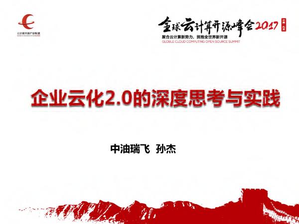 孙杰-企业云化演进的阶段分析