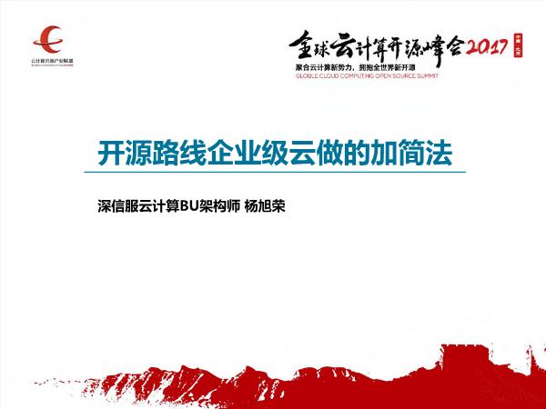 杨旭荣-开源路线企业级云做的加简法