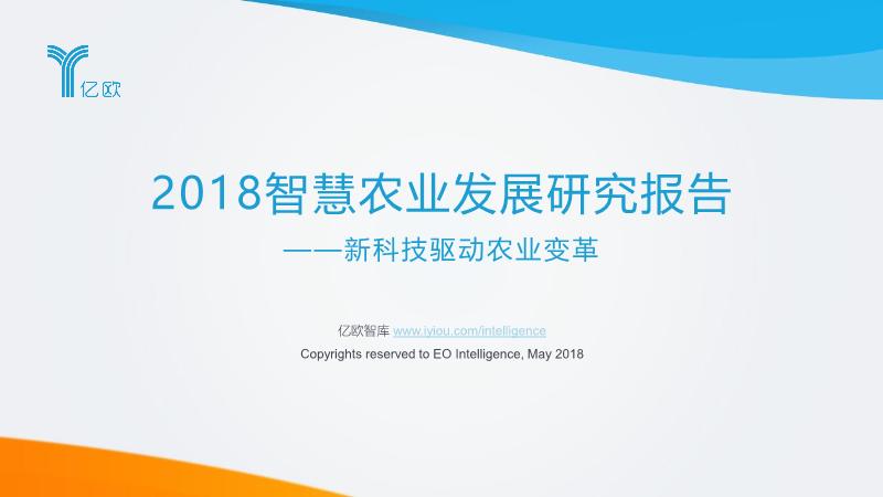 亿欧-2018智慧农业发展研究报告