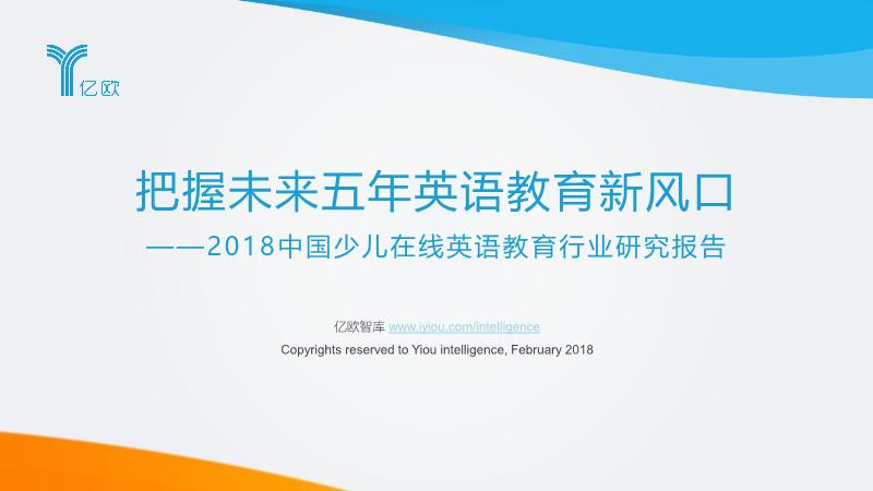 亿欧-2018中国少儿在线英语教育行业研究报告