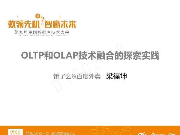 梁福坤-OLTP和OLAP技术融合的探索实践