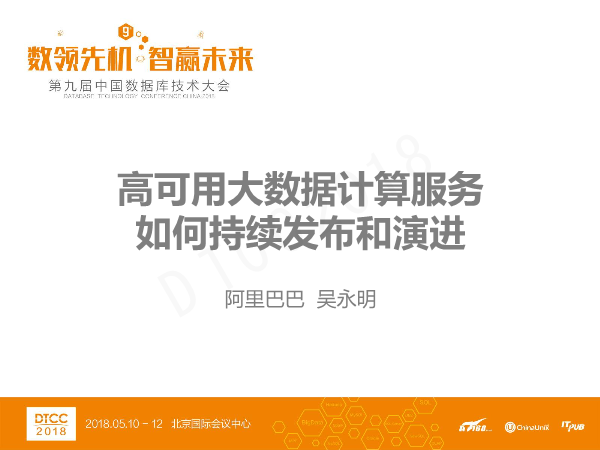 吴永明-高可用大数据计算服务如何持续发布和演进