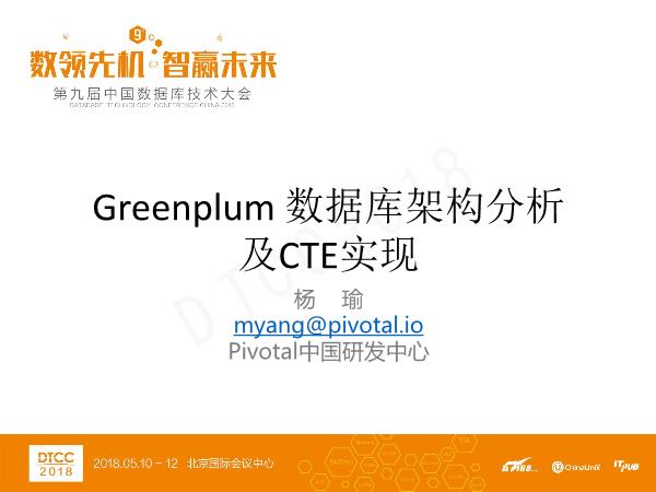 杨瑜-Greenplum 数据库架构分析及CTE实现