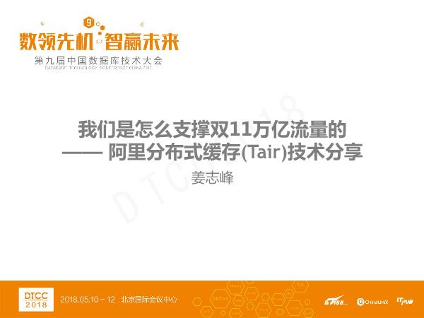 姜志锋-阿里分布式缓存Tair技术分享