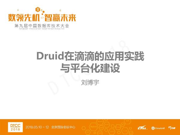 刘博宇-Druid在滴滴的应用实践与平台化建设