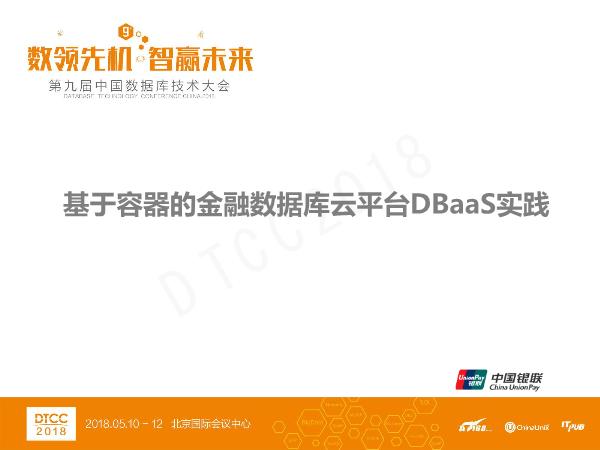 曾玉成-基于容器的金融数据库云平台DBaaS实践