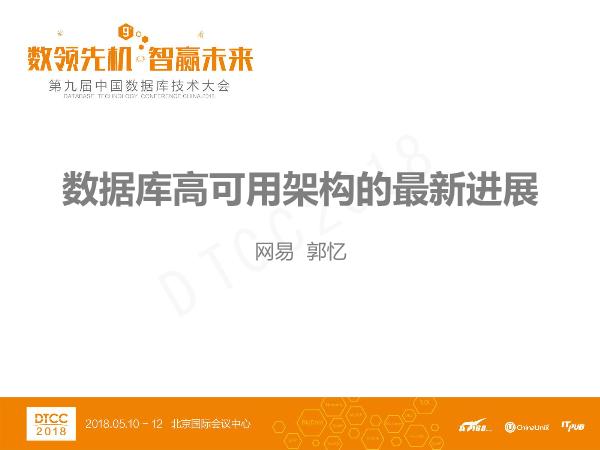 郭忆-数据库高可用架构的最新进展