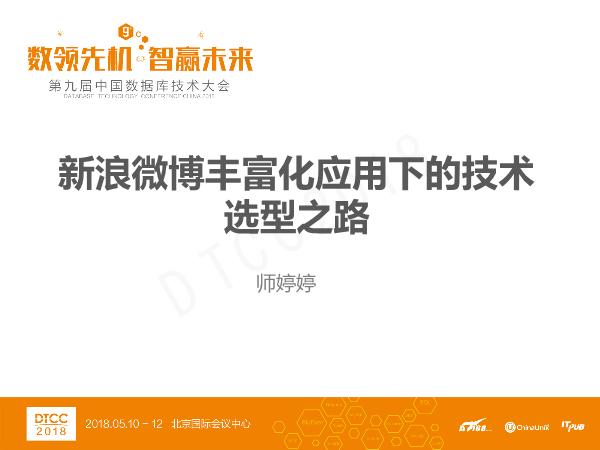 师婷婷-新浪微博丰富化应用下的技术选型之路