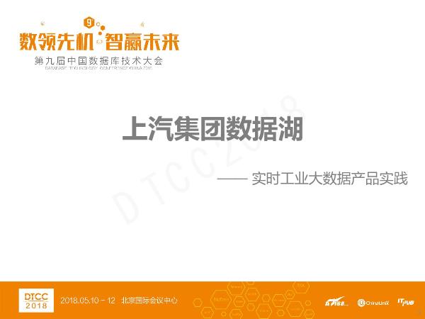 侯松-上汽集团数据湖