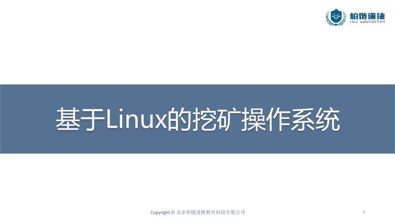 -基于Linux的挖矿操作系统