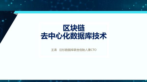 王涛-区块链去中心化数据库技术