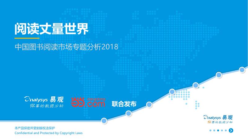 互易-2018中国图书阅读市场专题分析