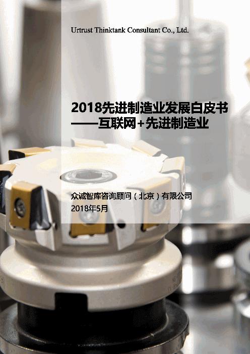 -2018先进制造业产业发展白皮书
